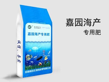 海产专用生物有机肥